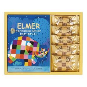 内祝い お菓子 エルマー クッキー EC-50(出産内祝い お返し 結婚 入学祝 ギフト 引き出物 ...