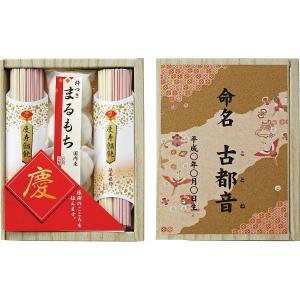 (内祝い 名入れ)出産内祝いに 5個以上より 名入れ 宝屋 慶寿饂飩(紅白)・丸もち詰合 祝−10納期約14日〜18日(土日祝日除く) aikuru