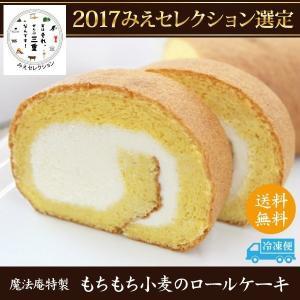 (送料無料・冷凍便)ロールケーキ(生クリーム入)もちもち小麦の ロールケーキ(内祝い/出産内祝い/お返し/ギフト/結婚内祝い/贈答品)|aikuru