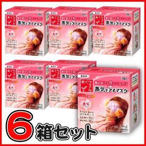 花王めぐりズム 蒸気でホットアイマスク14枚入×6箱  (本品のし包装・カード・ギフト対応不可)|aikuru