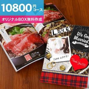 (送料無料:クロネコDM便)カタログギフト「マイハート」 10800円コース クレスト ( 出産・結婚・内祝い・法事・引出物・香典返し)グルメ 旅行 食べ物)|aikuru