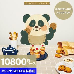 カタログギフト「ミルキーベビー(MILKY BABY)」 アプリコット 10,800円コース 送料無料:個別配送クロネコDM便対応 (出産内祝い・お返し・内祝い)|aikuru