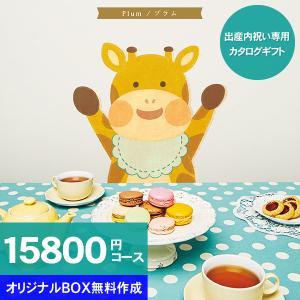 カタログギフト「ミルキーベビー(MILKY BABY)」プラム 15,800円コース 送料無料:個別配送宅配便対応 (出産内祝い・お返し・内祝い)|aikuru