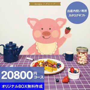カタログギフト「ミルキーベビー(MILKY BABY)」 グレープ 20,800円コース 送料無料:個別配送宅配便対応 (出産内祝い・お返し・内祝い)|aikuru