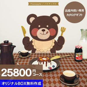 カタログギフト「ミルキーベビー(MILKY BABY)」 パイナップル 30,800円コース 送料無料:個別配送宅配便対応 (出産内祝い・お返し・内祝い)|aikuru