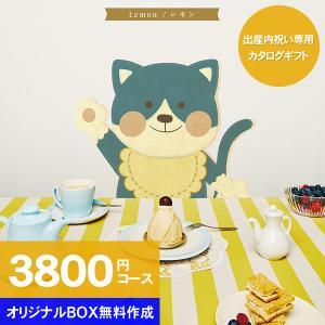 カタログギフト「ミルキーベビー(MILKY BABY)」 レモン 3,800円コース 送料無料:個別配送クロネコDM便対応 (出産内祝い・お返し・内祝い)|aikuru