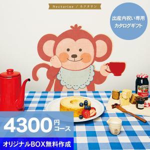 カタログギフト「ミルキーベビー(MILKY BABY)」 ネクタリン 4,300円コース 送料無料:個別配送クロネコDM便対応 (出産内祝い・お返し・内祝い)|aikuru