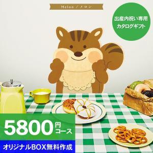 カタログギフト「ミルキーベビー(MILKY BABY)」 メロン 5,800円コース 送料無料:個別配送クロネコDM便対応 (出産内祝い・お返し・内祝い)|aikuru
