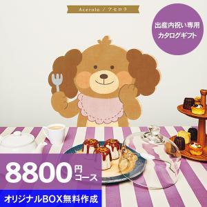 カタログギフト「ミルキーベビー(MILKY BABY)」 ラズベリー 8,300円コース 送料無料:個別配送クロネコDM便対応 (出産内祝い・お返し・内祝い)|aikuru
