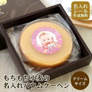 (バウムクーヘン 名入れ1個から)魔法庵 もちもち小麦の バウムクーヘン (ドリームサイズ)  名入れ 写真入・限定販売・オリジナルギフト|aikuru