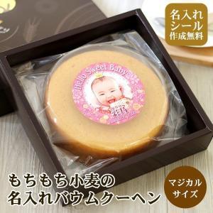 (バウムクーヘン 名入れ1個から)魔法庵 もちもち小麦の バウムクーヘン (マジカルサイズ)  名入れ 写真入・限定販売・オリジナルギフト|aikuru
