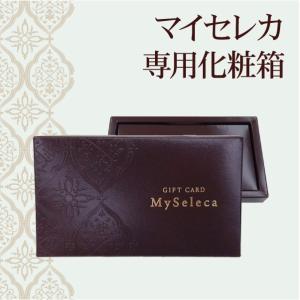 (ギフト券・内祝い 内祝)マイセレカ(Myseleca) 専用化粧箱 (出産内祝い 出産祝い お返し 香典返し 引き出物 快気祝い)|aikuru