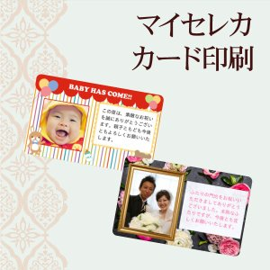 (ギフト券・内祝い 内祝)マイセレカ(Myseleca) オリジナルデザイン印刷 (出産内祝い 出産祝い お返し 香典返し 引き出物 快気祝い)|aikuru