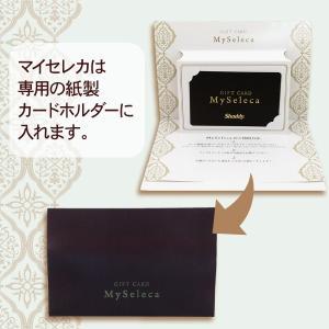 (ギフト券・内祝い 内祝)マイセレカ(Myseleca) 定額10000円 (出産内祝い 出産祝い お返し 香典返し 引き出物 快気祝い)|aikuru|02