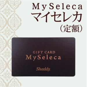 (ギフト券・内祝い 内祝)マイセレカ(Myseleca) 定額4000円 (出産内祝い 出産祝い お返し 香典返し 引き出物 快気祝い)|aikuru