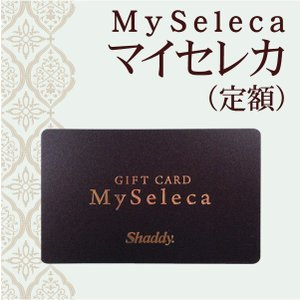 (ギフト券・内祝い 内祝)マイセレカ(Myseleca) 定額60000円 (出産内祝い 出産祝い お返し 香典返し 引き出物 快気祝い)|aikuru