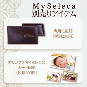 (ギフト券・内祝い 内祝)マイセレカ(Myseleca) 定額7500円 (出産内祝い 出産祝い お返し 香典返し 引き出物 快気祝い)|aikuru|04