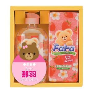 (内祝い 名入れ)ファーファ 台所用洗剤セット ピンク(女の子向) FA-50/NFA-50(1個より名入可 当店のみ オリジナル名入れ) 納期3〜5日可能|aikuru
