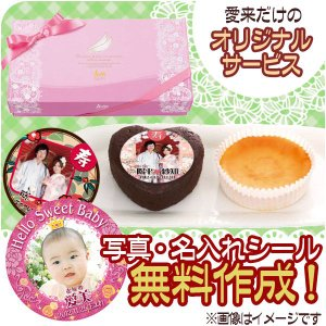 (内祝い 写真 名入れ 5個以上より) ヌベール銘菓 セ・ボー・ハートショコラ&チーズ CB-GC12 (納期:10〜14日(土日祝除く)) 引出物・引き菓子|aikuru