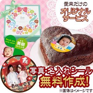 (内祝い 写真 名入れ 5個以上より) ヌベール銘菓 コローレ・ショコラ CO-G10 (納期:10〜14日(土日祝除く)) 引出物・引き菓子|aikuru