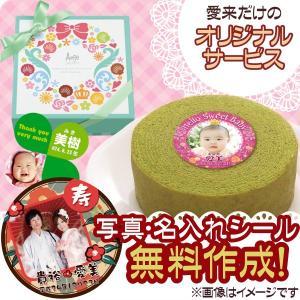 (内祝い 写真 名入れ 5個以上より) ヌベール銘菓 コローレ・抹茶バウム CO-M12 (納期:10〜14日(土日祝除く)) 引出物・引き菓子|aikuru