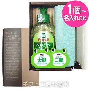 (内祝い 名入れ)フロッシュ キッチン洗剤ギフト FRS-005 (1個より名入可 当店のみ オリジナル名入れ) 納期3〜5日可能(出産内祝い/お返し/セット)|aikuru