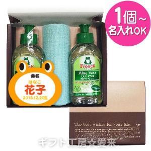(内祝い 名入れ)フロッシュ キッチン洗剤ギフト FRS-011 (1個より名入可 当店のみ オリジナル名入れ) 納期3〜5日可能(出産内祝い/お返し/セット)|aikuru