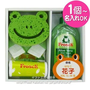 (内祝い 名入れ)フロッシュ キッチン洗剤ギフト FRS-015 (1個より名入可 当店のみ オリジナル名入れ) 納期3〜5日可能(出産内祝い/お返し/セット)|aikuru