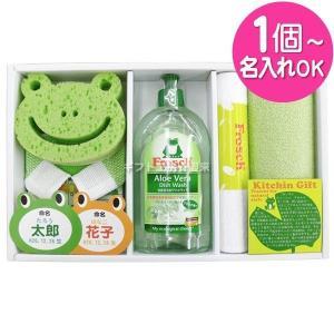 (内祝い 名入れ)フロッシュ キッチン洗剤ギフト FRS-020 (1個より名入可 当店のみ オリジナル名入れ) 納期3〜5日可能(出産内祝い/お返し/セット)|aikuru