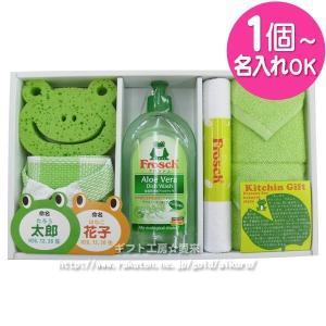 (内祝い 名入れ)フロッシュ キッチン洗剤ギフト FRS-025 (1個より名入可 当店のみ オリジナル名入れ) 納期3〜5日可能(出産内祝い/お返し/セット)|aikuru