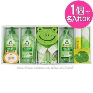 (内祝い 名入れ)フロッシュ キッチン洗剤ギフト FRS-040(1個より名入可 当店のみ オリジナル名入れ) 納期3〜5日可能(出産内祝い/お返し/セット)|aikuru