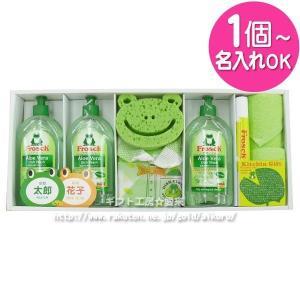(内祝い 名入れ)フロッシュ キッチン洗剤ギフト FRS-050 (1個より名入可 当店のみ オリジナル名入れ) 納期3〜5日可能(出産内祝い/お返し/セット)|aikuru