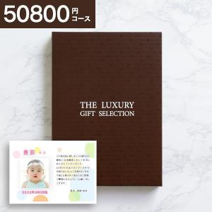 プレミア カタログギフト(送料無料) 50800円コース:アスペルジュ(シリーズ最大・40%OFF 超・お返し・出産内祝い・結婚式引き出物・香典返し)|aikuru