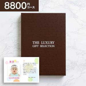 内祝い プレミア カタログギフト 8300円コース:アブリコ...