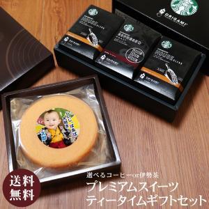 (送料無料)プレミアムスイーツティータイムギフトセット(マジカルサイズ) ギフト対応可・記念日・おしゃれ・/おしゃれ|aikuru