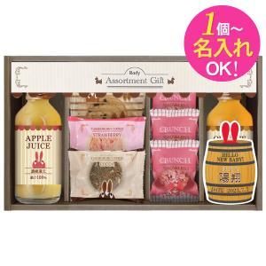 (1個より名入れ可 ) ロディ ジュース&クッキー セット ROJ-15 (出産/結婚/内祝い/ギフト/引き出物/贈答品)|aikuru