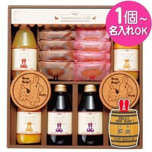 (1個より名入れ可 ) ロディ ジュース&クッキー セット ROJ-30 (出産/結婚/内祝い/ギフト/引き出物/贈答品) aikuru
