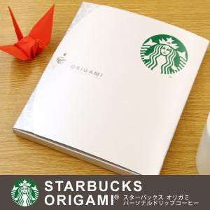 スターバックス オリガミ パーソナルドリップコーヒーギフト SB−10E ( クロネコDM便送料無料) 珈琲(内祝い/出産内祝い/お返し/ギフト/結婚内祝い/贈答品)