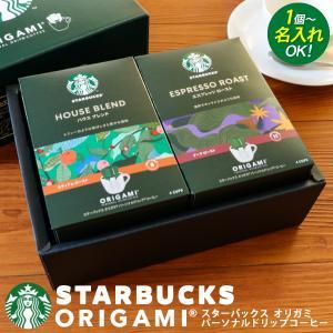 スターバックス オリガミ パーソナルドリップコーヒーギフト SB−15E (名入れ1個から) (珈琲/出産内祝い/お返し/ギフト/引き出物/贈答品)|aikuru
