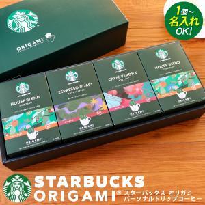 (送料無料) スターバックス オリガミ パーソナルドリップコーヒーギフト SB−30E (名入れ1個から) (珈琲/出産内祝い/お返し/引き出物)|aikuru