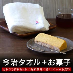 内祝いギフトセット 今治 タオル ギフト 2100円コース 送料無料:宅配便 (内祝い 名入れ)(名入れ:1つからOK)|aikuru