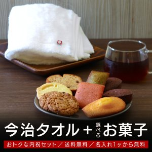 内祝いギフトセット 今治 タオル ギフト 2550円コース 送料無料:宅配便 (内祝い 名入れ)(名入れ:1つからOK) aikuru
