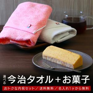 内祝いギフトセット 今治 タオル ギフト 3800円コース 送料無料 (内祝い 名入れ)(名入れ:1つからOK)|aikuru