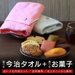 内祝いギフトセット 今治 タオル ギフト 4300円コース 送料無料 (内祝い 名入れ)(名入れ:1つからOK)|aikuru