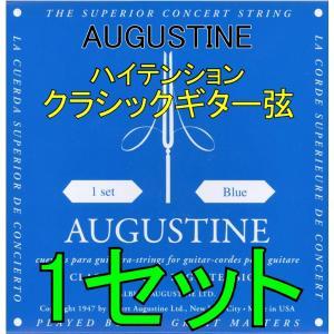 ポストに投函・送料無料・クラシックギター弦 オーガスチン AUGUSTINE BLUE 1セット|aikyoku-osu