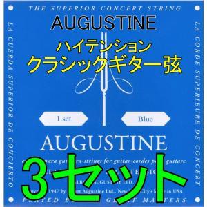 ポストに投函・送料無料・クラシックギター弦 オーガスチン AUGUSTINE BLUE 3セット|aikyoku-osu
