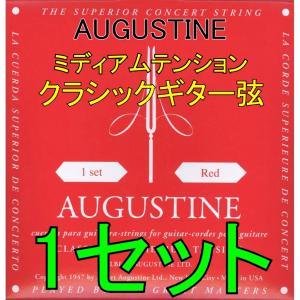 ポストに投函・送料無料・クラシックギター弦 オーガスチン AUGUSTINE RED 1セット|aikyoku-osu