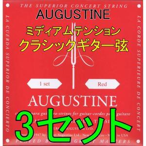 ポストに投函・送料無料・クラシックギター弦 オーガスチン AUGUSTINE RED 3セット|aikyoku-osu