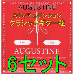 ポストに投函・送料無料・クラシックギター弦 オーガスチン AUGUSTINE RED 6セット|aikyoku-osu