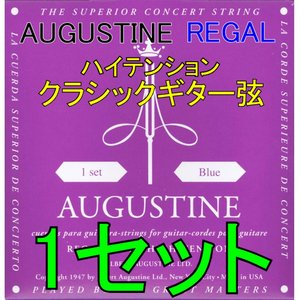 ポストに投函・送料無料・クラシックギター弦 オーガスチン リーガル AUGUSTINE REGAL Blue   1セット|aikyoku-osu